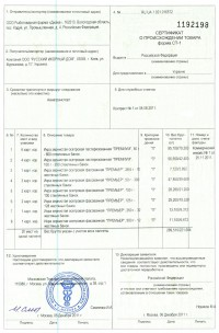 Сертификат страны происхождения товара форма СТ 1, общей формы, формы А