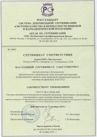 -Сертификата-ХАССП2-e1446585451763