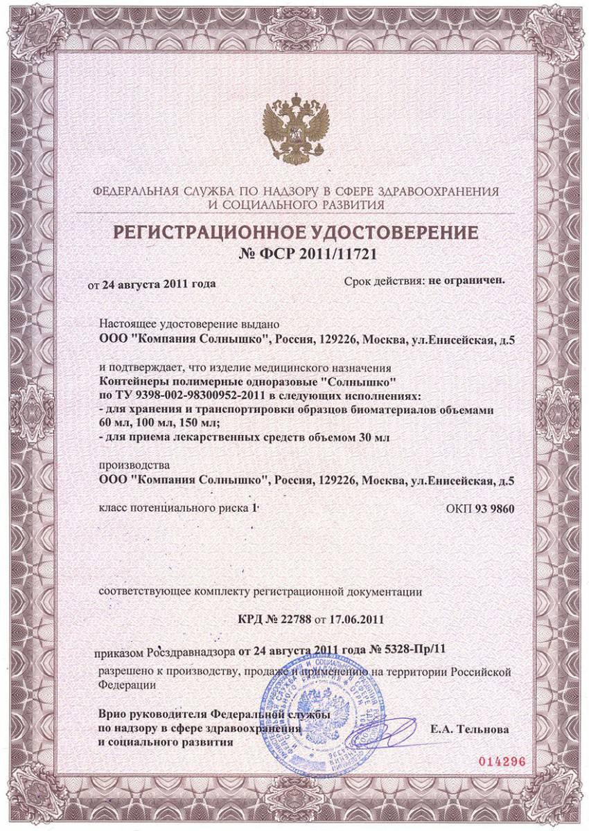 Регистрационное удостоверение Росздравнадзора - образец документа