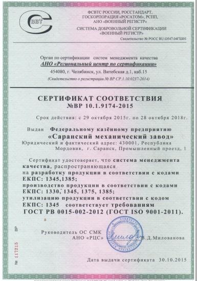 Сертификат СДС Военный регистр