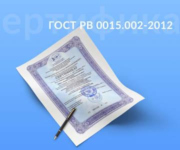 Сертификат соответствия гост рв 0015 002 2012