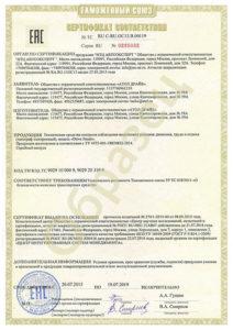 Сертификат о безопасности колесных транспортных средств