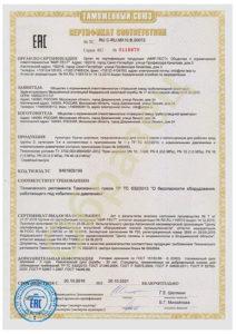 Сертификат о безопасности оборудования, работающего под избыточным давлением