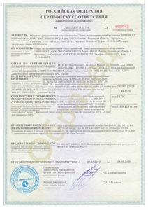 Сертификат Технического регламента о требованиях пожарной безопасности