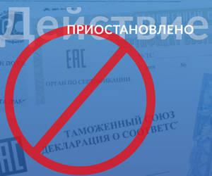 Приостановлено действие Аттестата аккредитации ОС СМК АНО «ИнИС ВВТ»